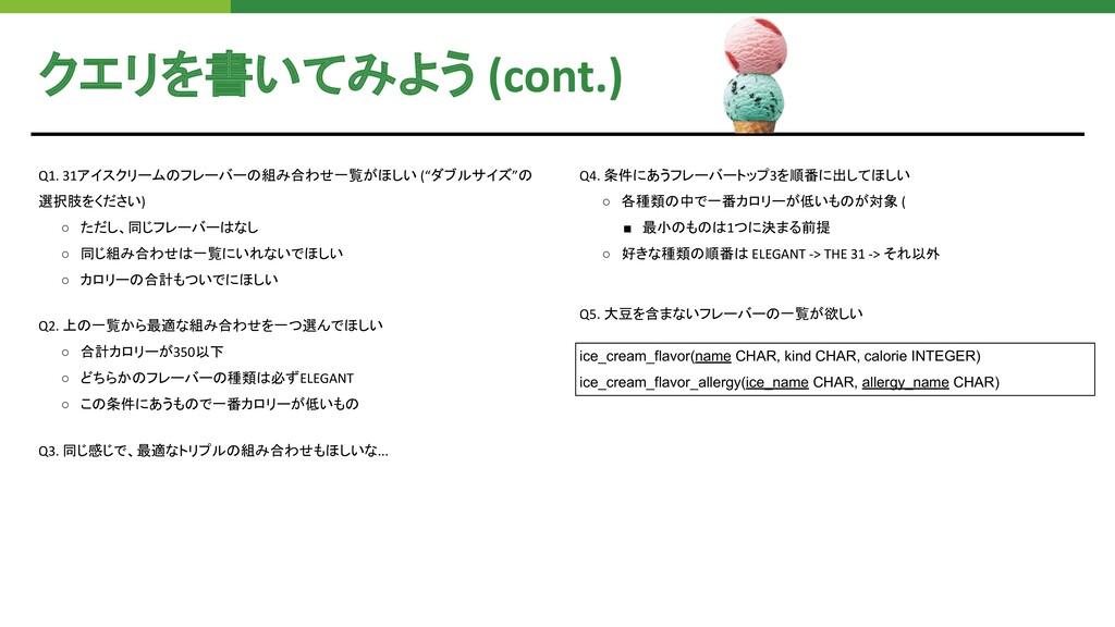 クエリを書いてみよう (cont.) Q1. 31アイスクリームのフレーバーの組み合わせ一覧が...