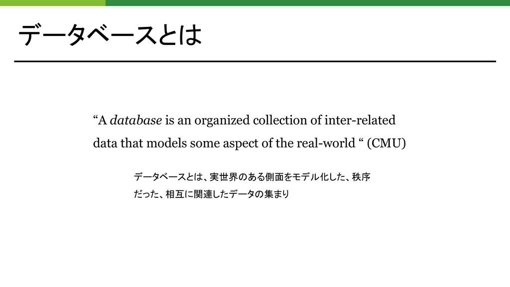 """データベースとは """"A database is an organized collection..."""