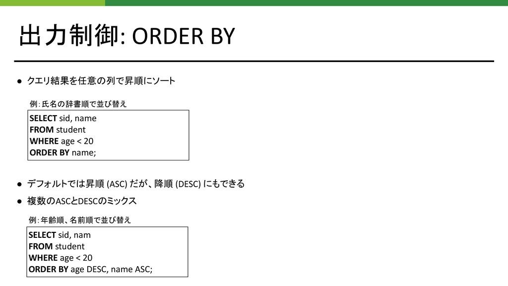 出力制御: ORDER BY SELECT sid, name FROM student WH...