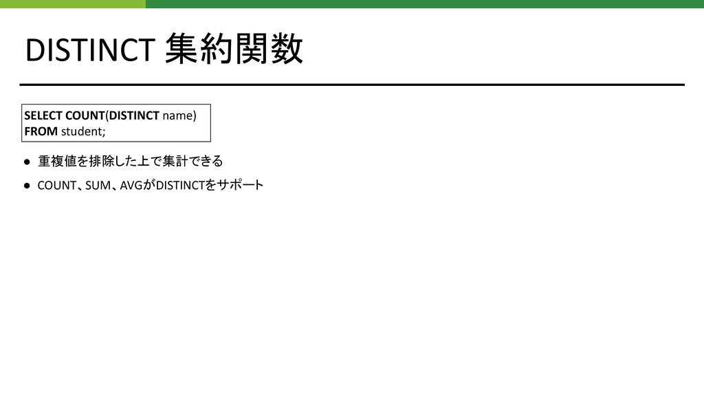 DISTINCT 集約関数 SELECT COUNT(DISTINCT name) FROM ...