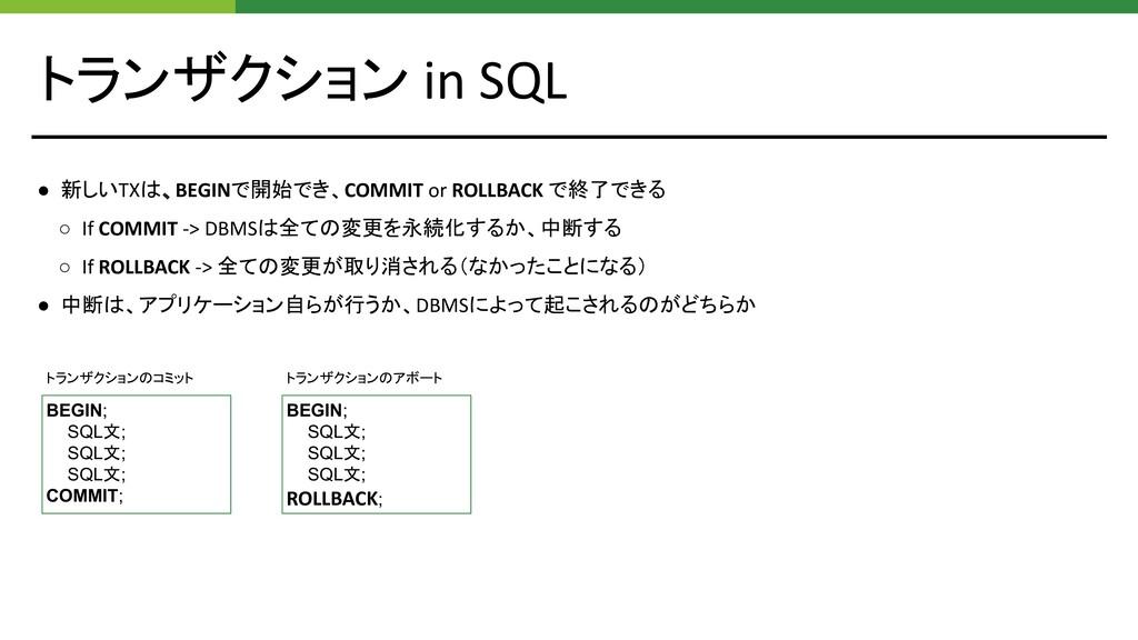 トランザクション in SQL ● 新しいTXは、BEGINで開始でき、COMMIT or R...