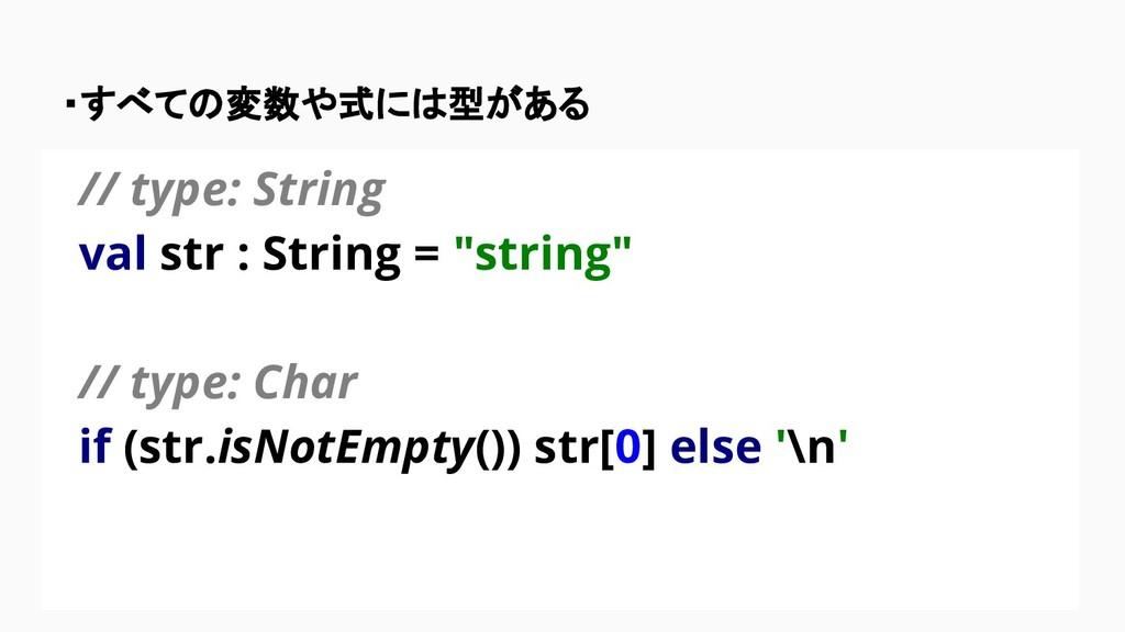 ・すべての変数や式には型がある // type: String val str : Strin...