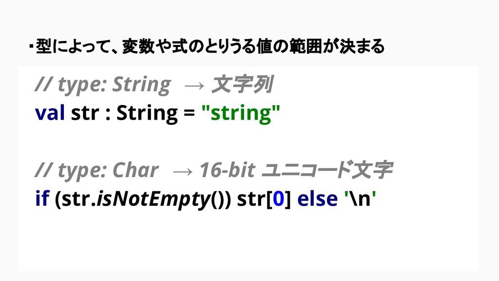 ・型によって、変数や式のとりうる値の範囲が決まる // type: String → 文字列 ...