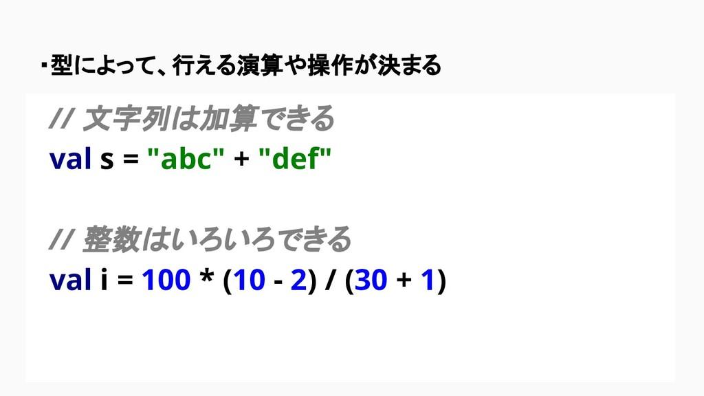 """・型によって、行える演算や操作が決まる // 文字列は加算できる val s = """"abc"""" ..."""