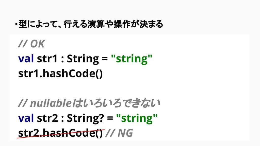 """・型によって、行える演算や操作が決まる // OK val str1 : String = """"..."""