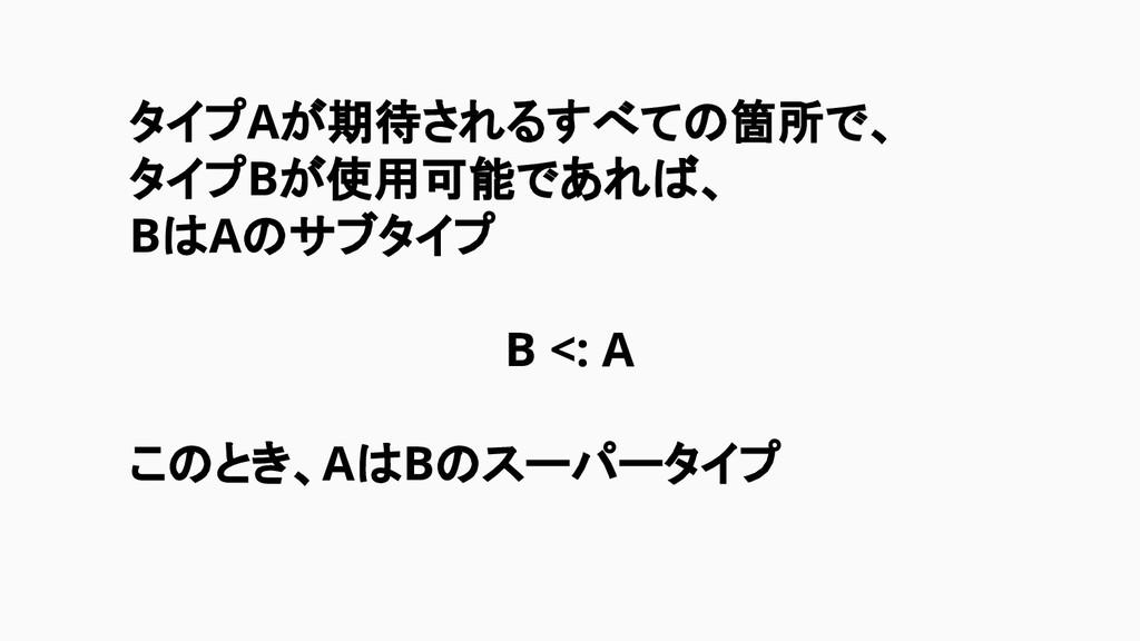 タイプAが期待されるすべての箇所で、 タイプBが使用可能であれば、 BはAのサブタイプ B <...