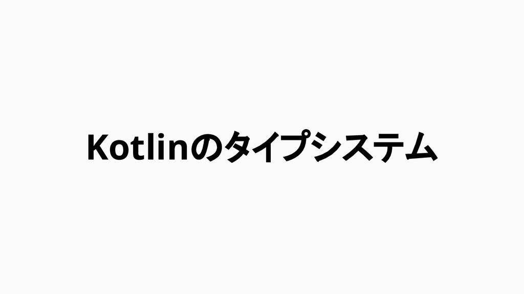 Kotlinのタイプシステム