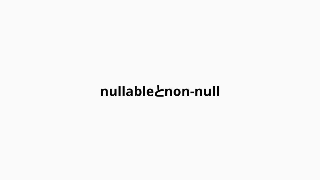 nullableとnon-null