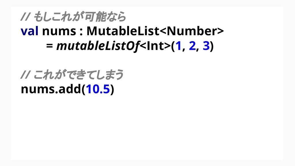 // もしこれが可能なら val nums : MutableList<Number> = m...