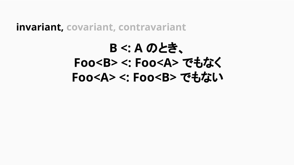 invariant, covariant, contravariant B <: A のとき、...
