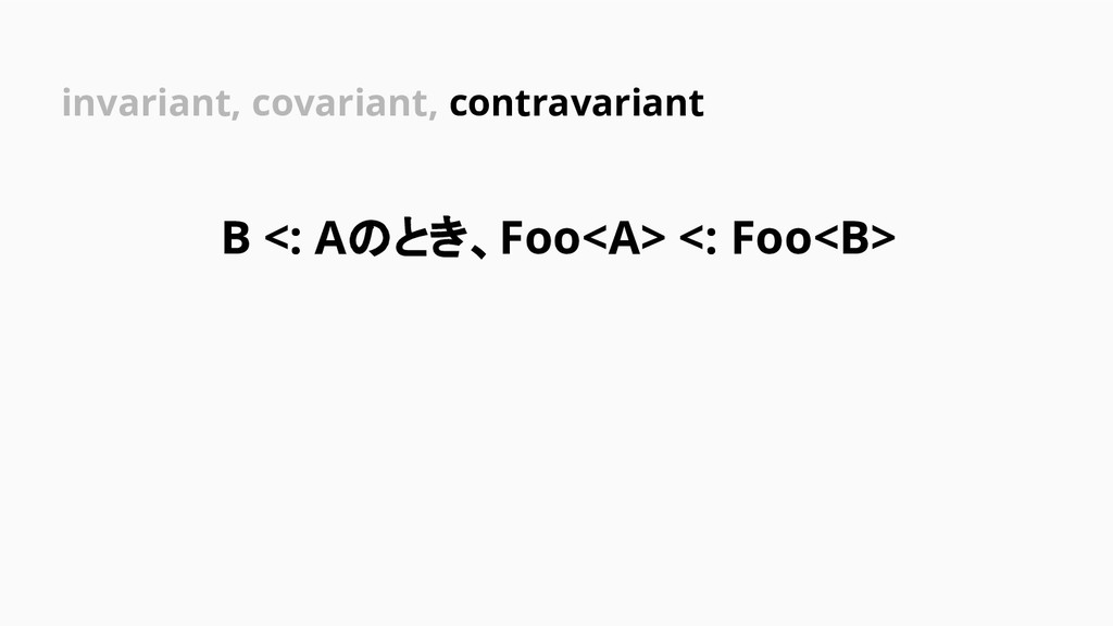 invariant, covariant, contravariant B <: Aのとき、F...