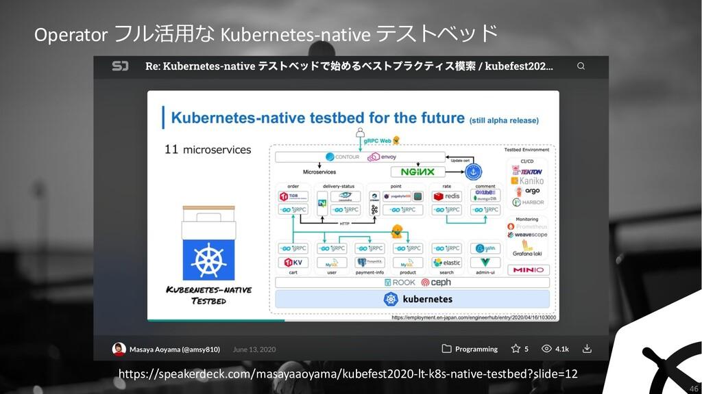 46 https://speakerdeck.com/masayaaoyama/kubefes...
