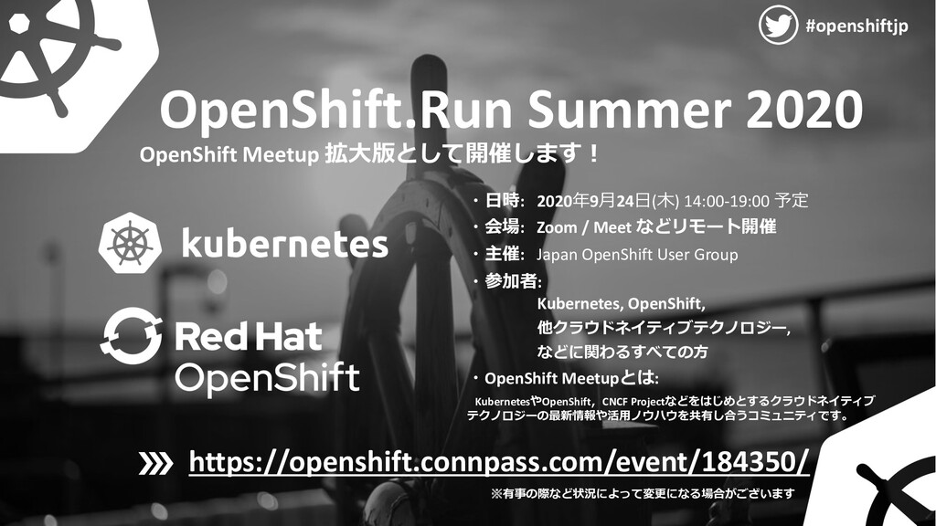 OpenShift.Run Summer 2020 #openshiftjp ・⽇時: 202...