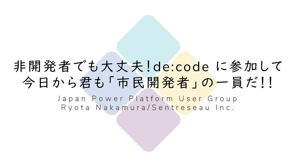 1 非開発者でも大丈夫!de:code に参加して 今日から君も「市民開発者」の一員だ!! J...