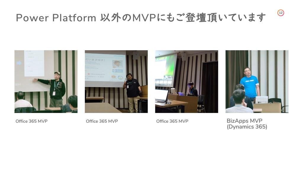 12 Power Platform 以外のMVPにもご登壇頂いています Office 365 ...
