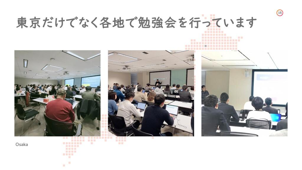 15 東京だけでなく各地で勉強会を行っています Osaka