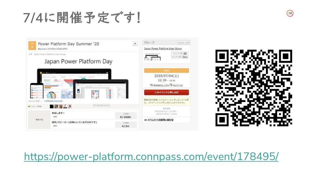 18 7/4に開催予定です! https://power-platform.connpass....