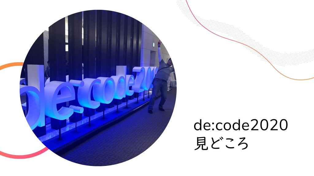 19 de:code2020 見どころ