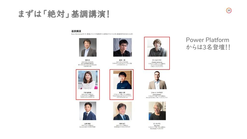 20 まずは「絶対」基調講演! Power Platform からは3名登壇!!