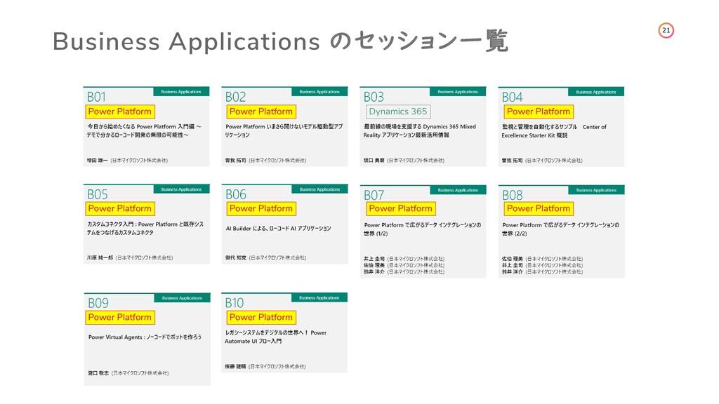 21 Business Applications のセッション一覧 Power Platfor...