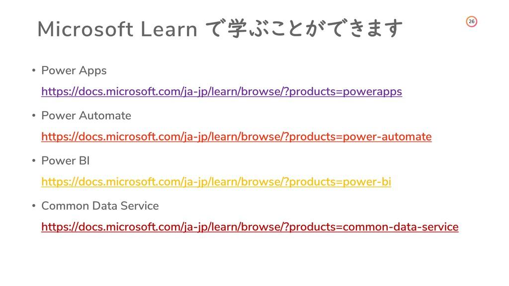 26 Microsoft Learn で学ぶことができます • Power Apps http...