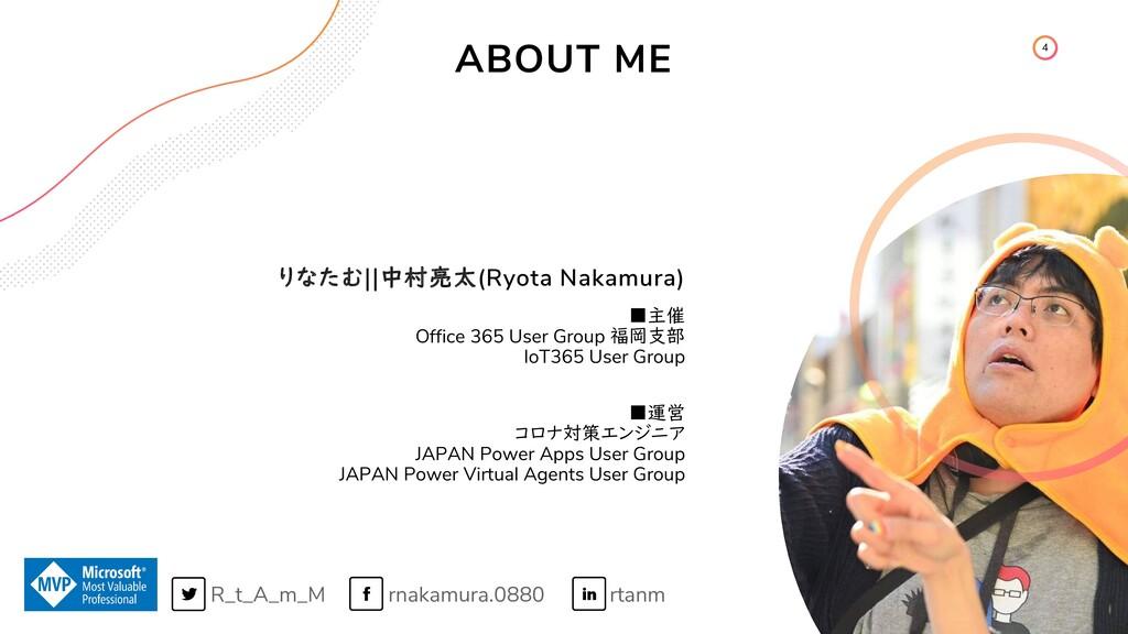 4 ■主催 Office 365 User Group 福岡支部 IoT365 User Gr...