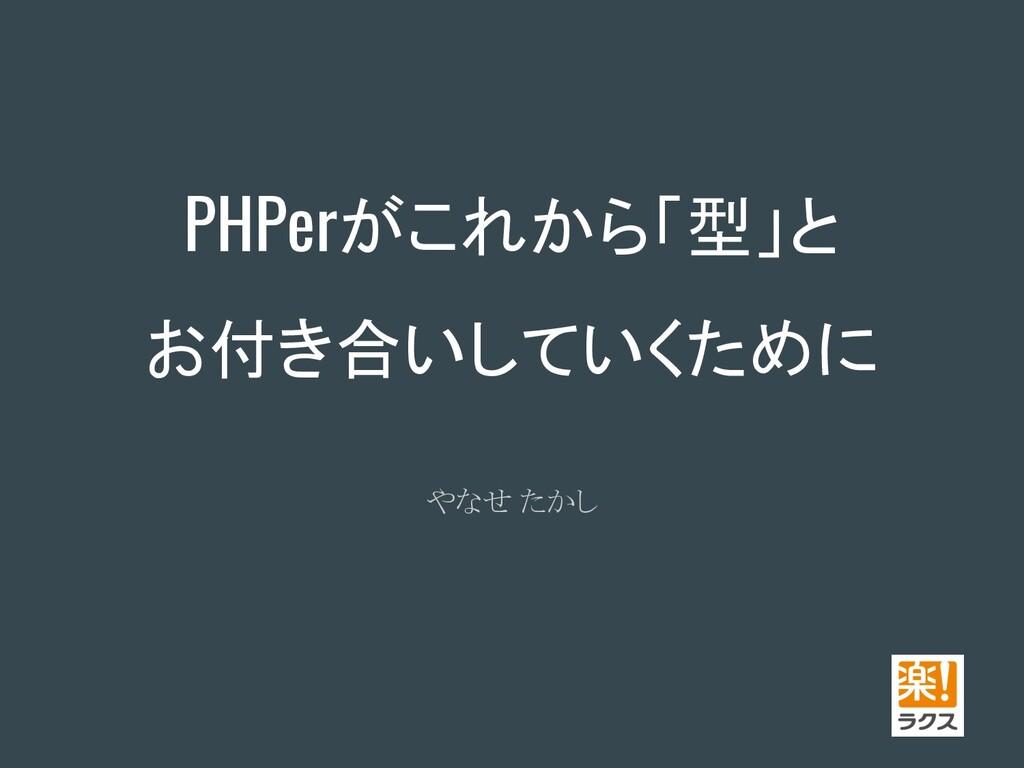 PHPerがこれから「型」と お付き合いしていくために やなせ たかし