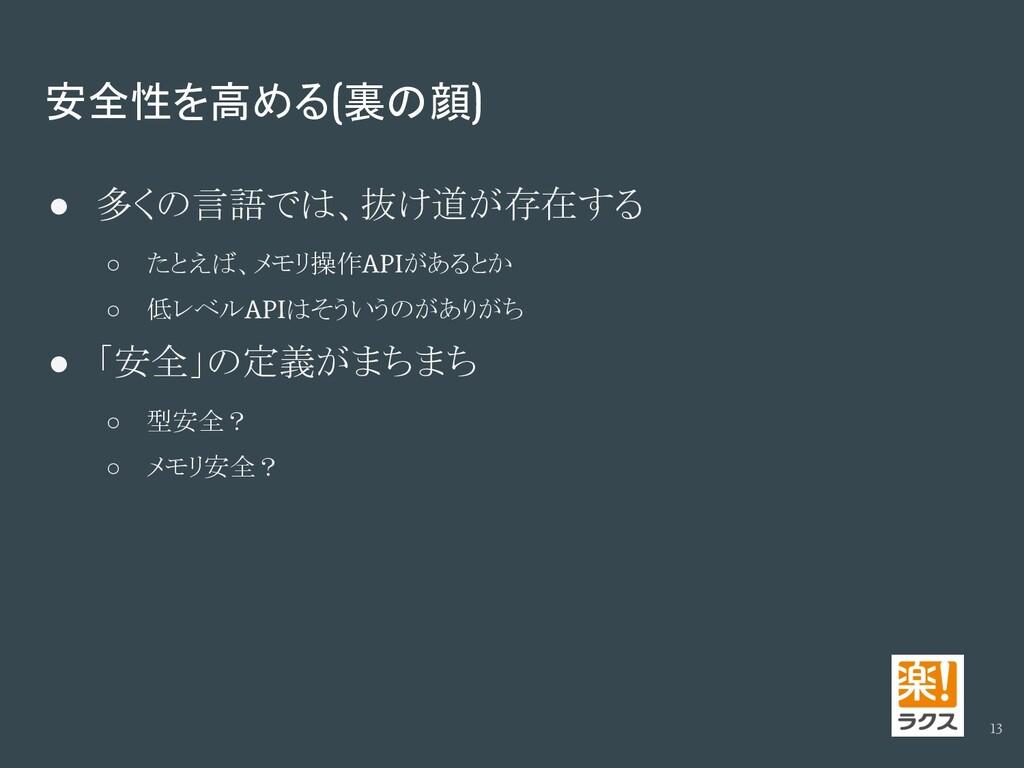 安全性を高める(裏の顔) ● 多くの言語では、抜け道が存在する ○ たとえば、メモリ操作 AP...