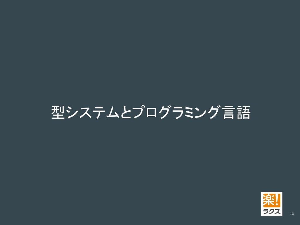 型システムとプログラミング言語 16