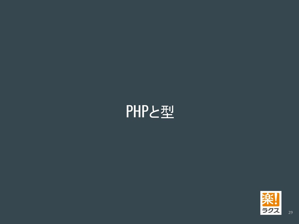 PHPと型 29