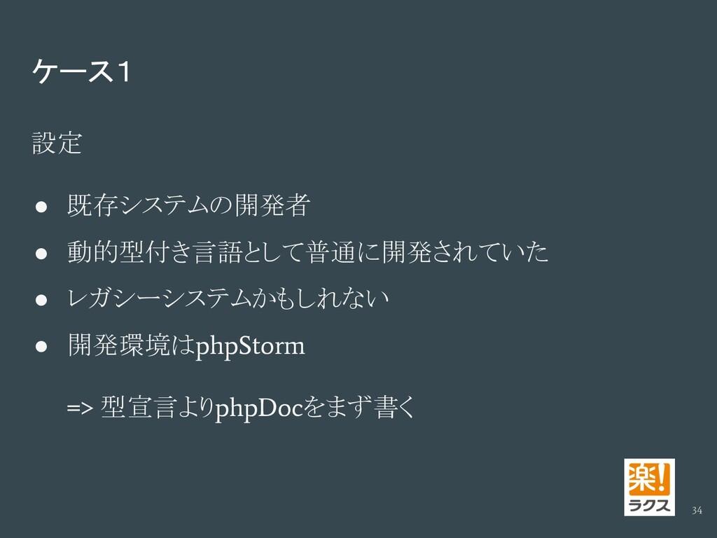 ケース1 設定 ● 既存システムの開発者 ● 動的型付き言語として普通に開発されていた ● レ...
