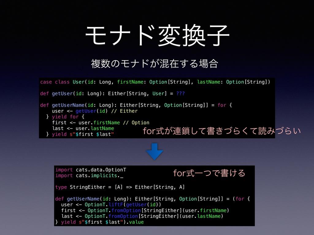 Ϟφυมࢠ case class User(id: Long, firstName: Opt...