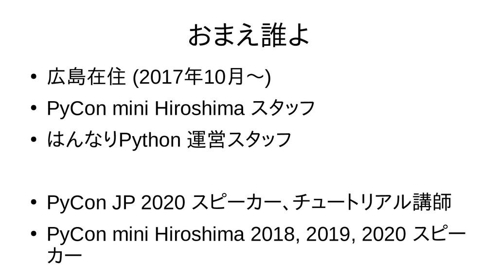 おまえ誰よ誰よよ ● 広島在住 (2017年10月〜) ● PyCon mini Hirosh...