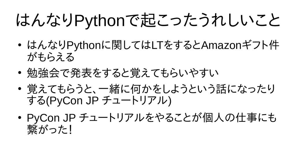 はんなりPythonで起こったうれし起こったうれしいこったうれしいこと ● はんなりPytho...
