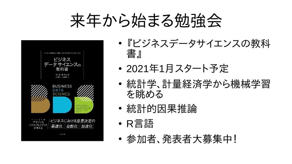 来年から始まる勉強会まる勉強会に参加して発表 ● 『ビジネスデータサイエンスの仕事にも教科 書...