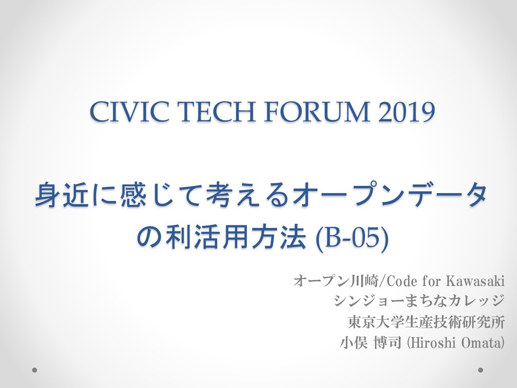 CIVIC TECH FORUM 2019     (...