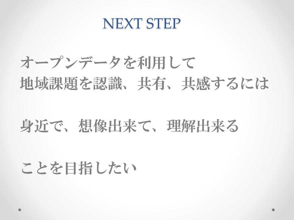 "NEXT STEP #(&'%($"" "" ! ..."