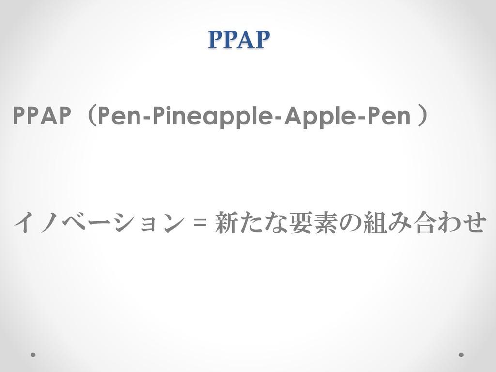 PPAP PPAPPen-Pineapple-Apple-Pen   = ...