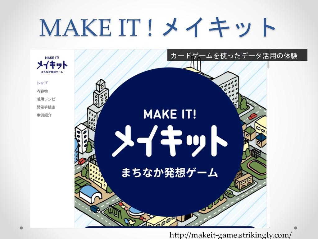 MAKE IT !   http://makeit-game.strikingly.c...