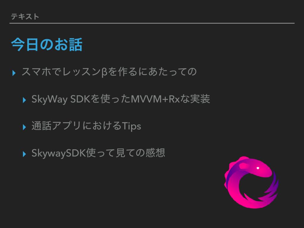 ςΩετ ࠓͷ͓ ▸ εϚϗͰϨοεϯβΛ࡞Δʹ͋ͨͬͯͷ ▸ SkyWay SDKΛͬ...