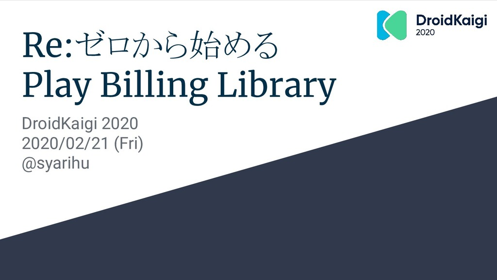 Re:ゼロから始める Play Billing Library DroidKaigi 2020...