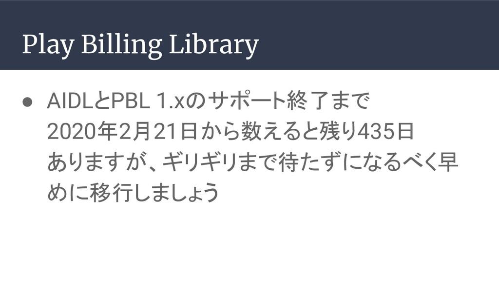 ● AIDLとPBL 1.xのサポート終了まで 2020年2月21日から数えると残り435日 ...