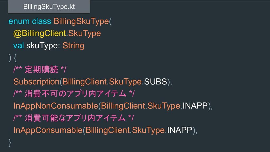 enum class BillingSkuType( @BillingClient.SkuTy...