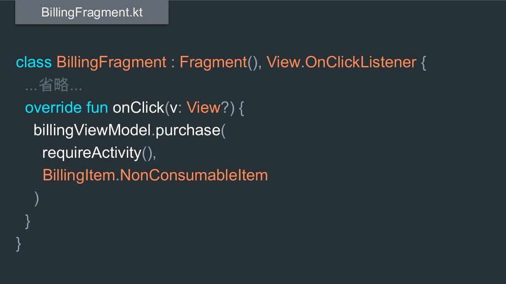class BillingFragment : Fragment(), View.OnClic...