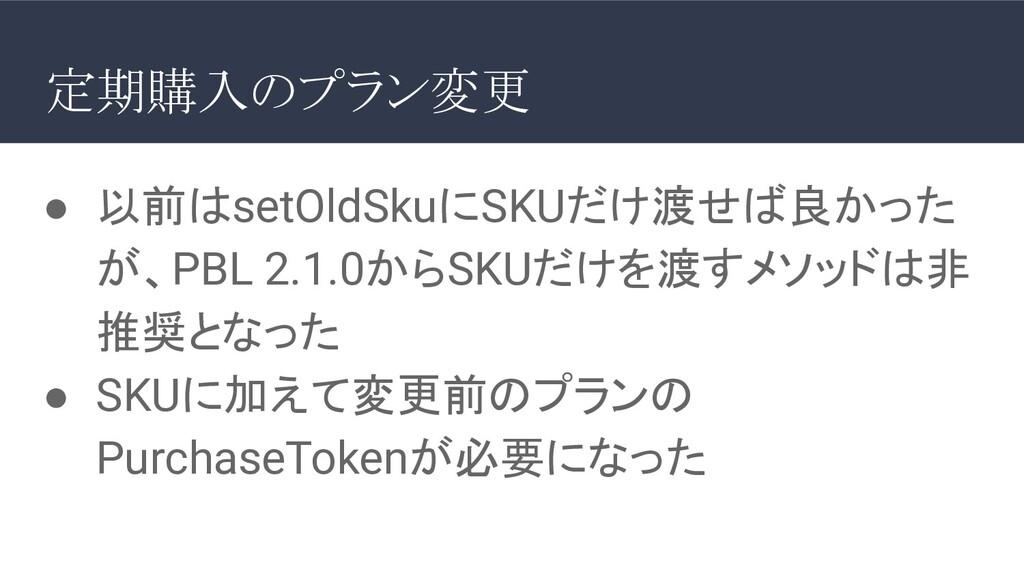● 以前はsetOldSkuにSKUだけ渡せば良かった が、PBL 2.1.0からSKUだけを...