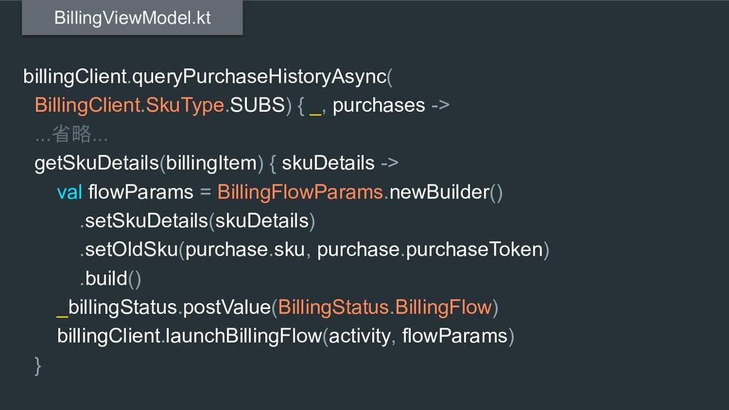 billingClient.queryPurchaseHistoryAsync( Billin...