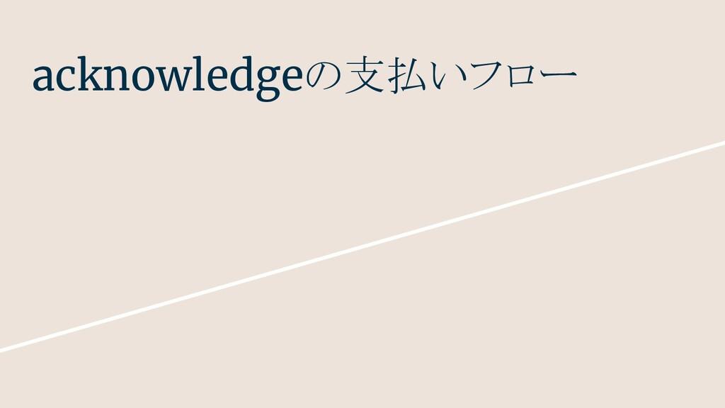 acknowledgeの支払いフロー