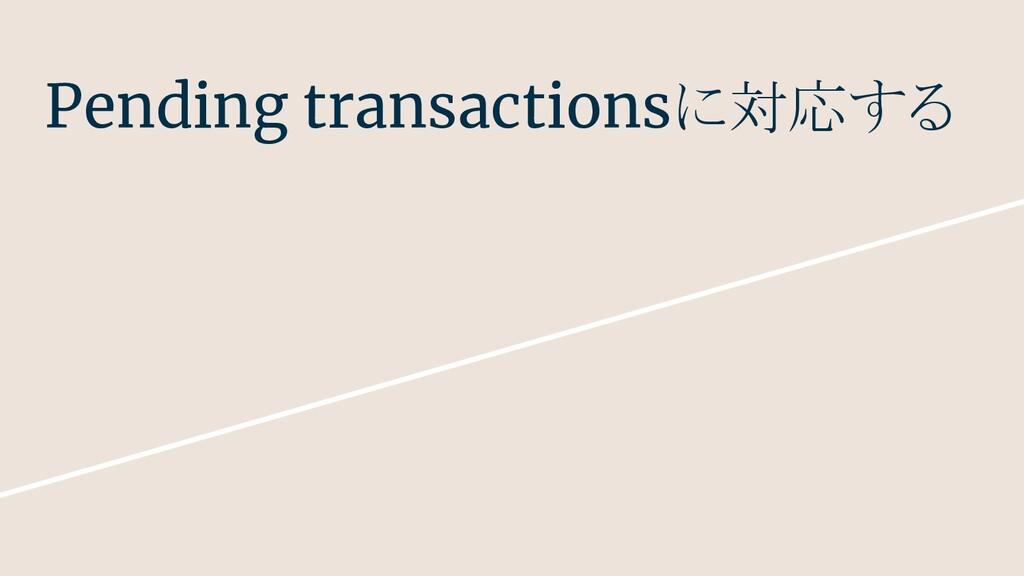 Pending transactionsに対応する