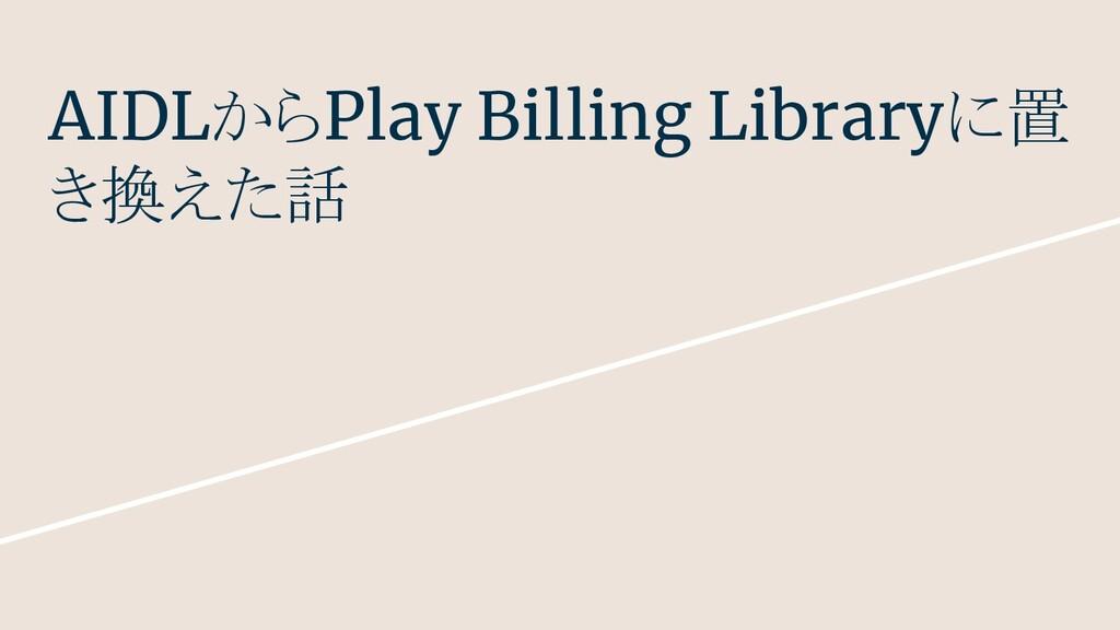 AIDLからPlay Billing Libraryに置 き換えた話