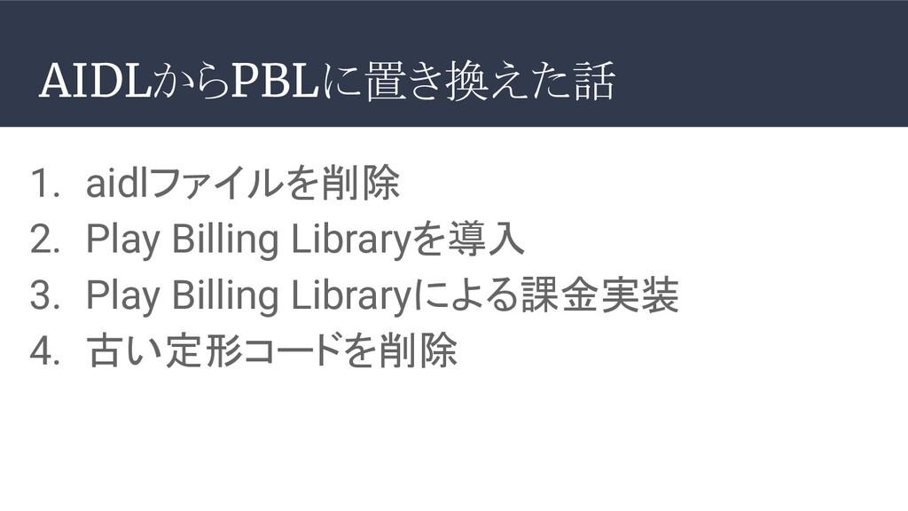 1. aidlファイルを削除 2. Play Billing Libraryを導入 3. Pl...